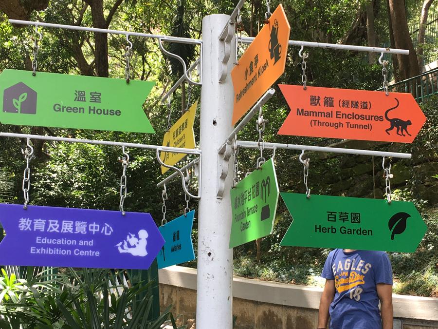 Hong Kong Botanical-Zoological Garden