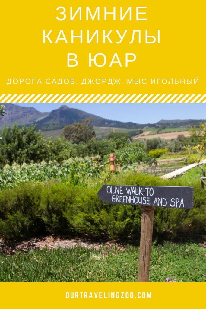 Зимние каникулы в ЮАР: Дорога садов, мыс Игольный, Джордж и Фелддриф.