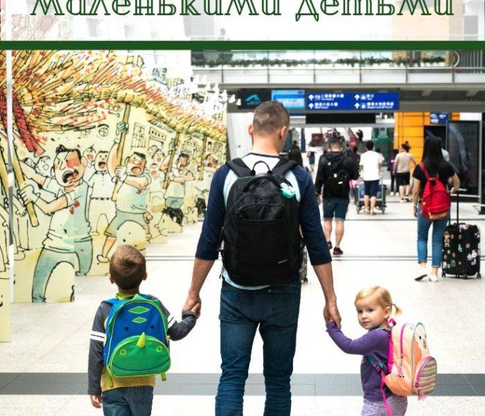 Можно ли путешествовать с детьми?
